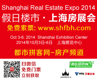 上海房展会-免费索票