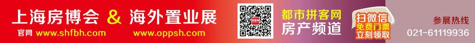 上海房展會-免費索票